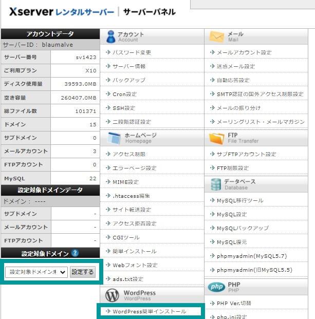 WordPress簡単インストールを選択する