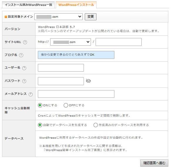 WordPressインストールに必要な情報を入力する