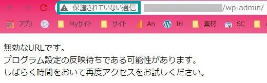 WordPressで「無効なURLです」と表示されたとき